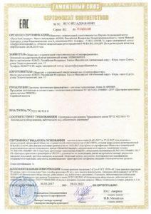 Сертификат соответствия техническому регламенту Таможенного союза на цистерны- криогенные транспортные ППЦТК