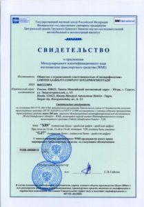 Свидетельство WMI о присвоении международного идентификационного кода изготовителя транспортных средств