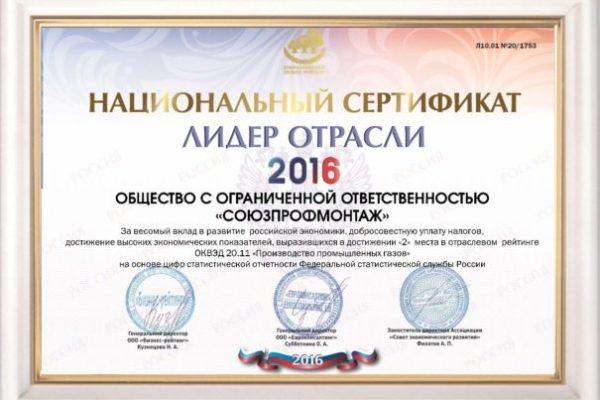 Национальный сертификат лидер отрасли 2016 - CОЮЗПРОФМОНТАЖ