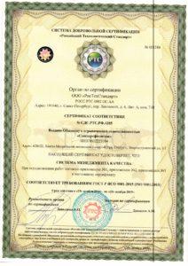 Сертификат соответствия менеджмента качества ГОСТ Р ISO 9001-2015