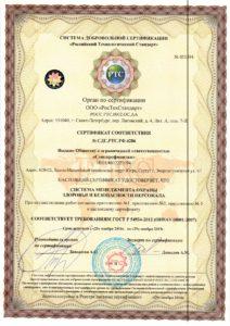 Сертификат соответствия системы менеджмента охраны, здоровья и безопасности персонала ГОСТ Р 54934-2012