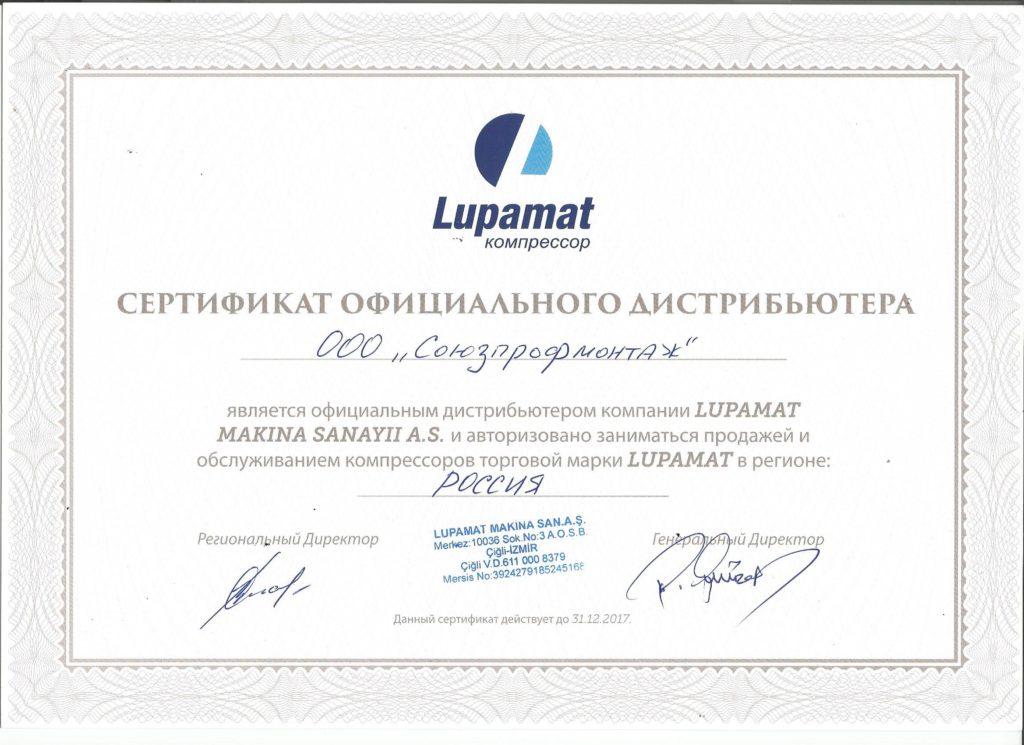 Lupamat certificate