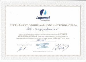 Сертификат официального дистрибьютора Lupamat certificate