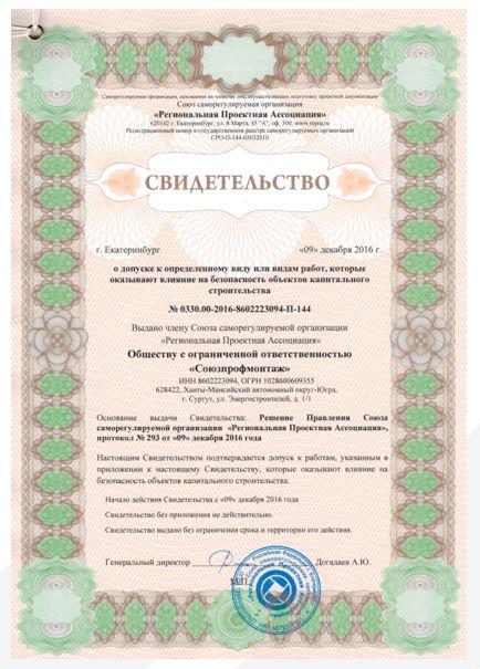 Свидетельство о допуске СРО по подготовке проектной документации