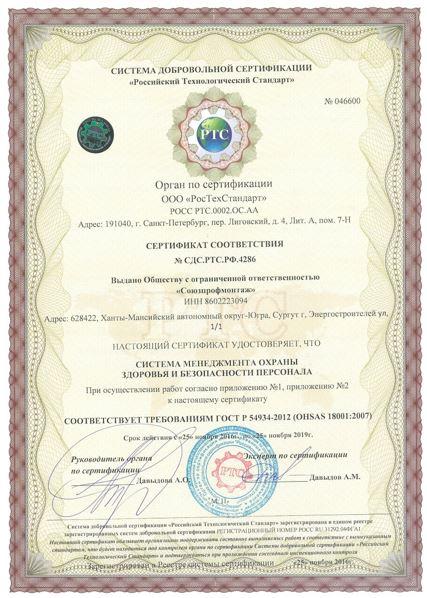 Сертификат соответствия системы менеджмента охраны, здоровья и безопасности персонала ГОСТ Р 54934-201