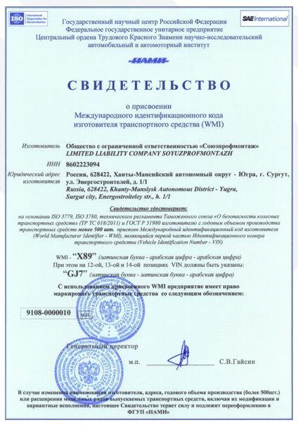 СвидетельствоWMIо присвоении международного идентификационного кода изготовителя транспортных средств