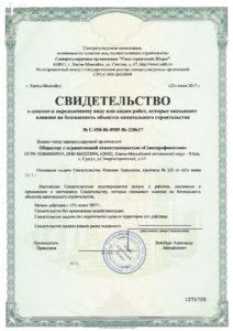 Свидетельство СРО С-050-86-0989-86-22067