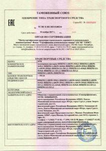 Сертификат одобрения типа транспортного средства ППЦТК-LARON, ППЦТК-LG таможенным союзом