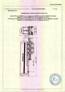 Общий вид транспортного средства -Сертификат одобрения типа транспортного средства ППЦТК-LARON, ППЦТК-LG таможенным союзом