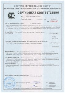 Сертификат Азот